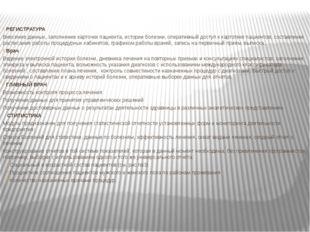РЕГИСТРАТУРА Внесение данных, заполнение карточки пациента, истории болезни,