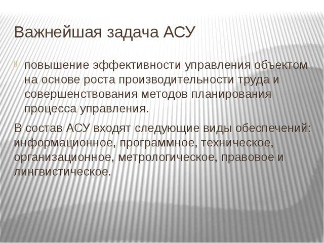 Важнейшая задача АСУ повышение эффективности управления объектом на основе р...