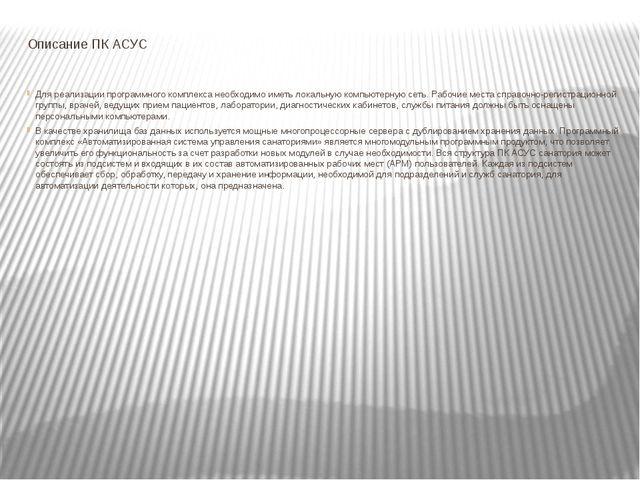 Описание ПК АСУС Для реализации программного комплекса необходимо иметь локал...