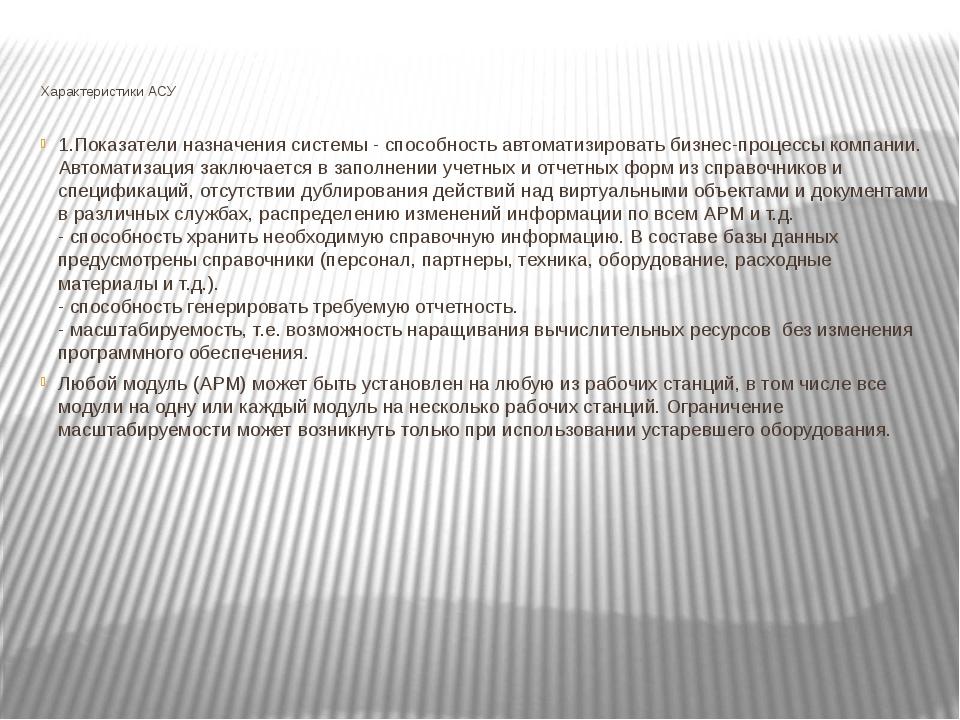 Характеристики АСУ 1.Показатели назначения системы - способность автоматизир...