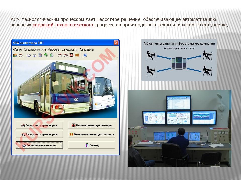 АСУ технологическим процессом дает целостное решение, обеспечивающее автомати...