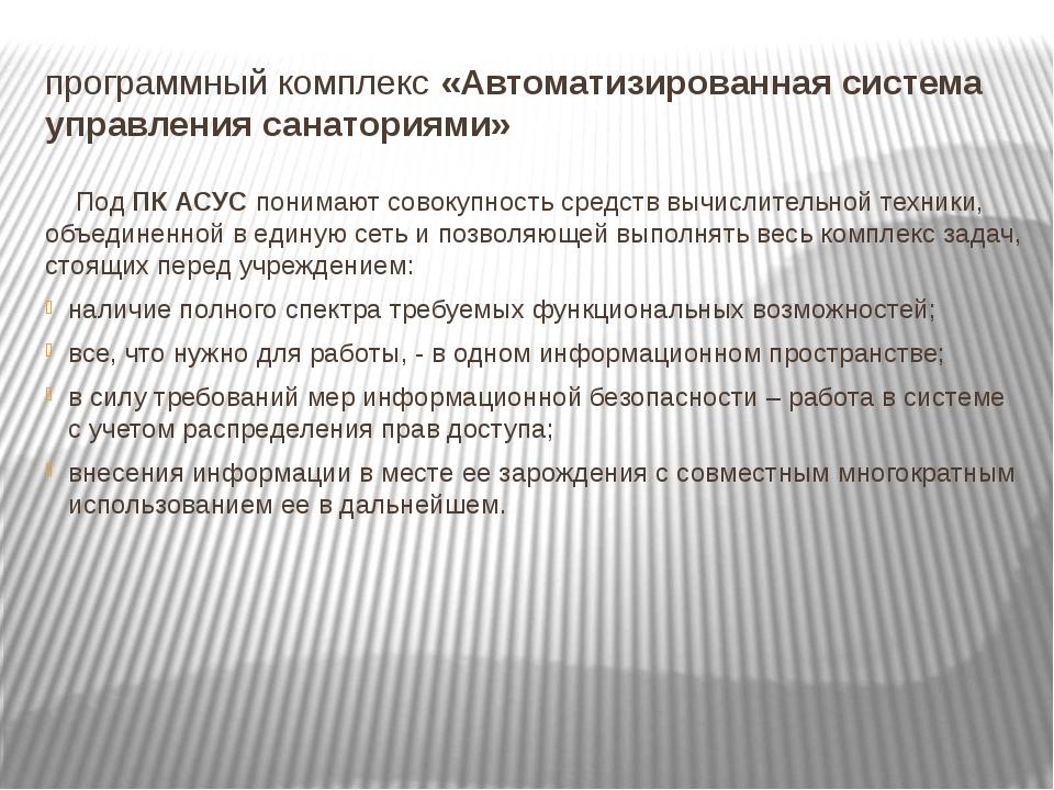 программный комплекс«Автоматизированная система управления санаториями» Под...