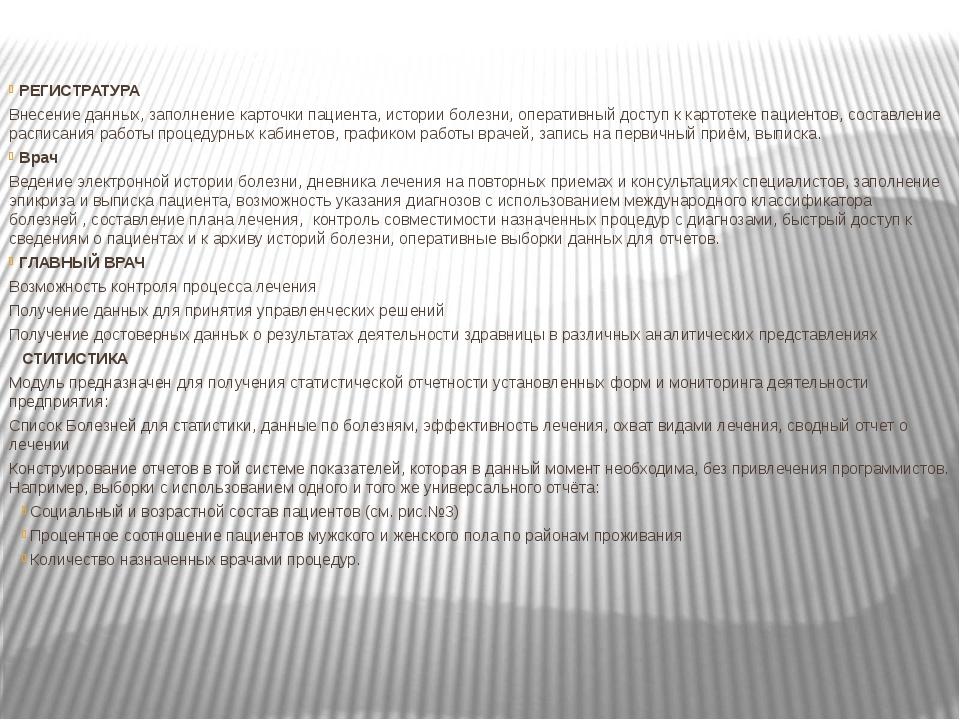 РЕГИСТРАТУРА Внесение данных, заполнение карточки пациента, истории болезни,...
