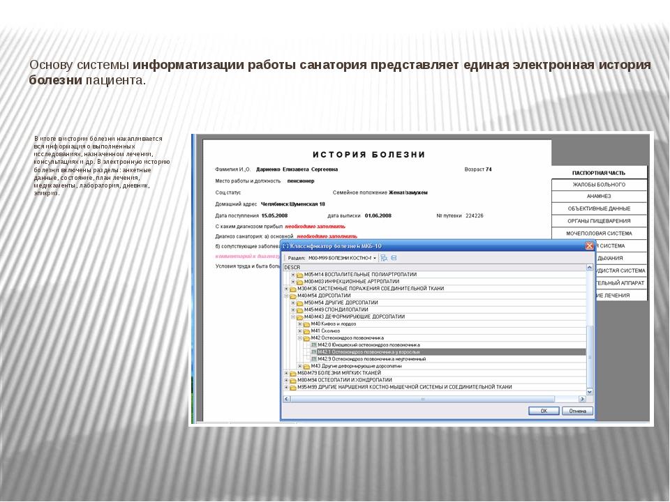 Основу системыинформатизации работы санатория представляет единая электронна...