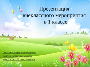 Презентация внеклассного мероприятия в 1 классе Сокурова Лаура Александровна