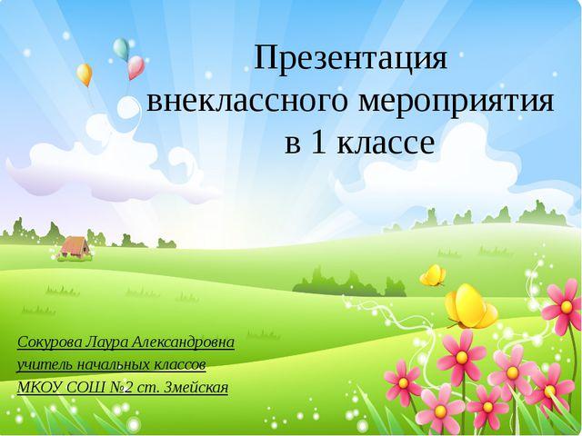Презентация внеклассного мероприятия в 1 классе Сокурова Лаура Александровна...