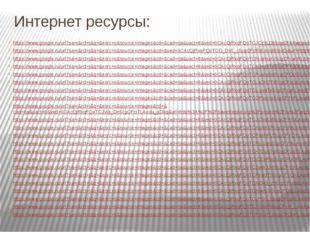 Интернет ресурсы: https://www.google.ru/url?sa=i&rct=j&q=&esrc=s&source=image