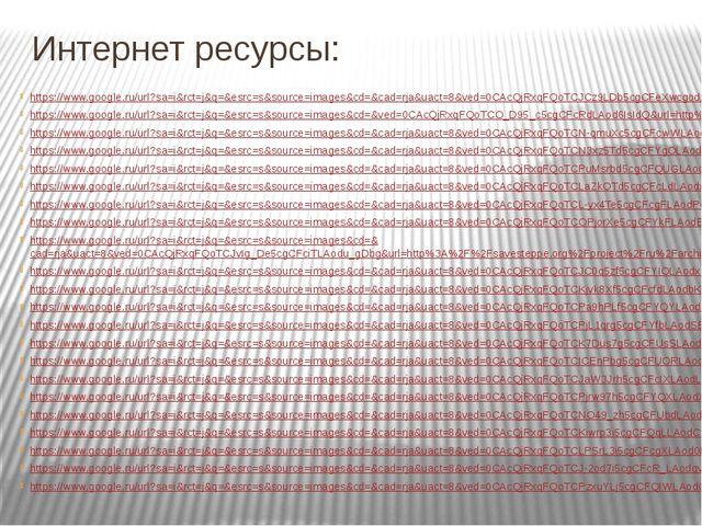 Интернет ресурсы: https://www.google.ru/url?sa=i&rct=j&q=&esrc=s&source=image...