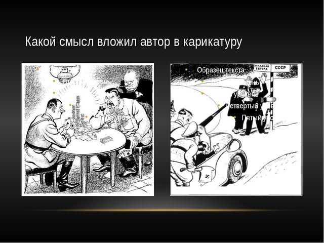 Какой смысл вложил автор в карикатуру