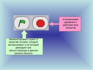 останавливает движения и действия всех объектов Зеленый флажок служит в качес