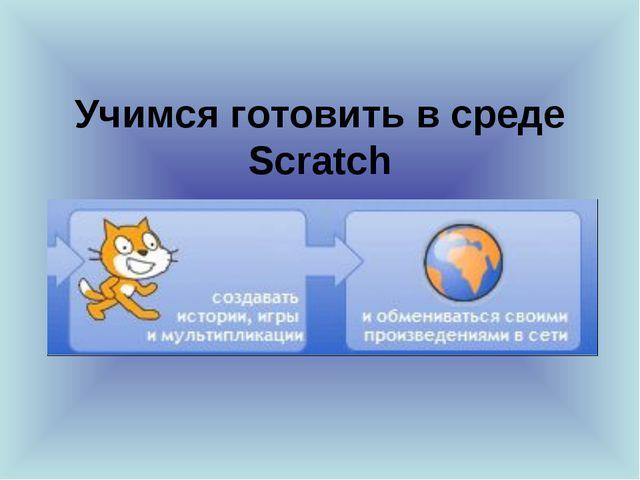 Учимся готовить в среде Scratch