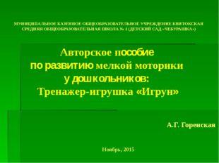 МУНИЦИПАЛЬНОЕ КАЗЕННОЕ ОБЩЕОБРАЗОВАТЕЛЬНОЕ УЧРЕЖДЕНИЕ КВИТОКСКАЯ СРЕДНЯЯ ОБЩЕ