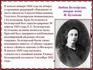 Любовь Белозёрская, вторая жена М. Булгакова В начале января 1924года на веч