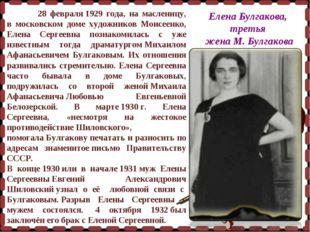 28 февраля1929 года, на масленицу, в московском доме художников Моисеенко,