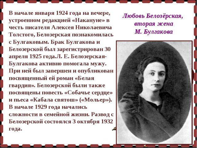 Любовь Белозёрская, вторая жена М. Булгакова В начале января 1924года на веч...