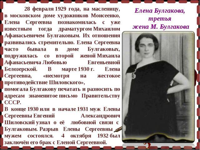 28 февраля1929 года, на масленицу, в московском доме художников Моисеенко,...