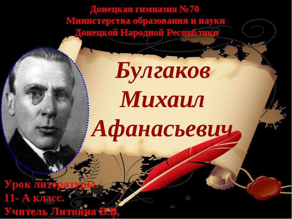 Булгаков Михаил Афанасьевич Донецкая гимназия №70 Министерства образования и...