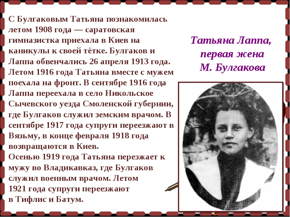 Татьяна Лаппа, первая жена М. Булгакова С Булгаковым Татьяна познакомилась ле...