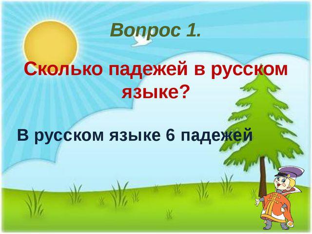 Вопрос 1. Сколько падежей в русском языке? В русском языке 6 падежей