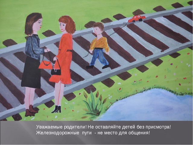 Уважаемые родители! Не оставляйте детей без присмотра! Железнодорожные пути -...