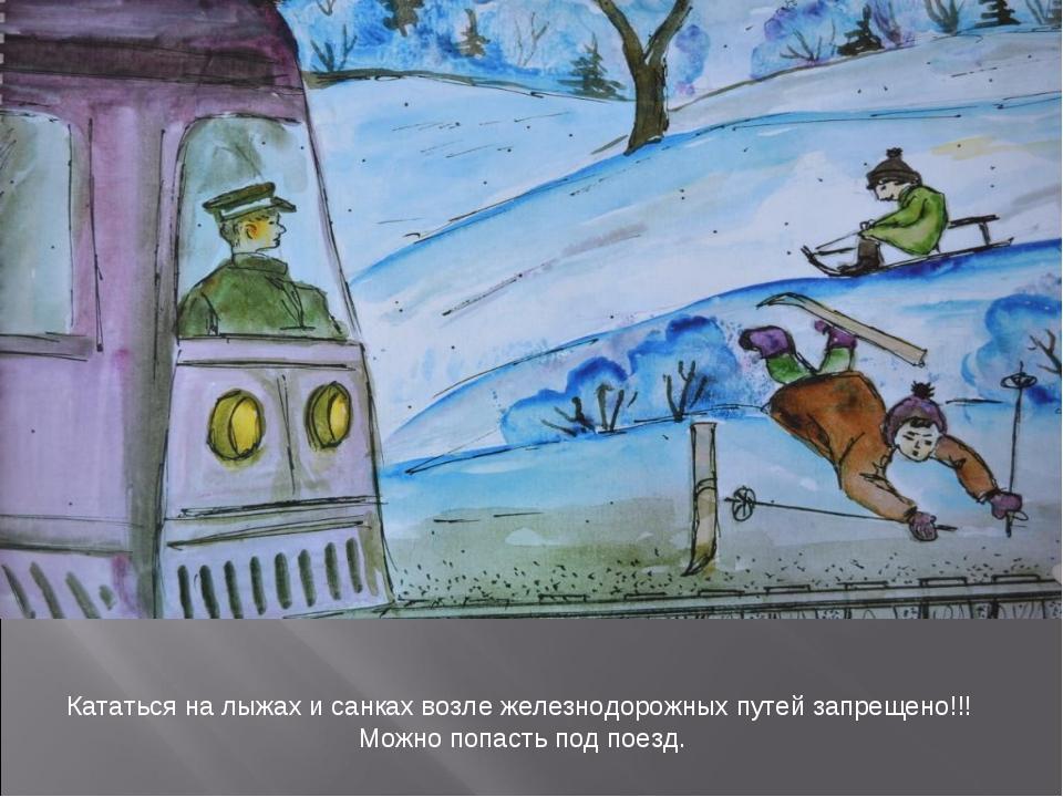 Кататься на лыжах и санках возле железнодорожных путей запрещено!!! Можно поп...