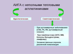 АИГА с неполными тепловыми агллютининами Идиопатические Симптоматические При