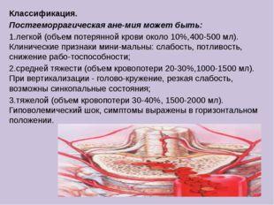 Классификация. Постгеморрагическая анемия может быть: 1.легкой (объем потеря