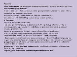 Лечение: 1.Госпитализация( хирургическое, травматологическое, гинекологическо