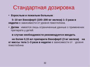 Стандартная дозировка Взрослым и пожилым больным: 5–10 мл Венофер® (100–20