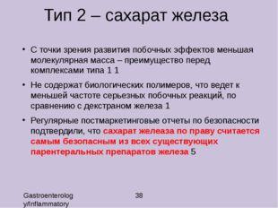 Тип 2 – сахарат железа С точки зрения развития побочных эффектов меньшая моле