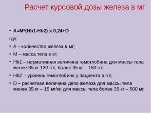 Расчет курсовой дозы железа в мг А=М*(Hb1-Hb2) х 0,24+D где: A – количество ж