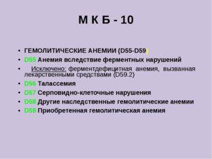 М К Б - 10 ГЕМОЛИТИЧЕСКИЕ АНЕМИИ (D55-D59) D55 Анемия вследствие ферментных н