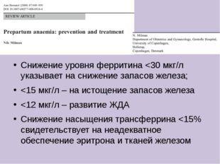 Снижение уровня ферритина