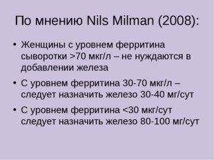 По мнению Nils Milman (2008): Женщины с уровнем ферритина сыворотки >70 мкг/л