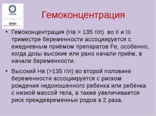 Гемоконцентрация Гемоконцентрация (Нв > 135 г/л) во II и III триместре берем