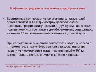 Профилактика предлатентного и латентного дефицитов железа ПРОФИЛАКТИКА МАНИ