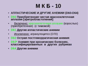 М К Б - 10 АПЛАСТИЧЕСКИЕ И ДРУГИЕ АНЕМИИ (D60-D64) D60 Приобретенная чистая к