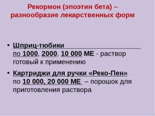 Рекормон (эпоэтин бета) – разнообразие лекарственных форм Шприц-тюбики по 100