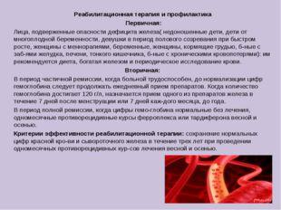 Реабилитационная терапия и профилактика Первичная: Лица, подверженные опаснос