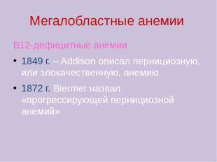 Мегалобластные анемии В12-дефицитные анемии 1849 г. – Addison описал перницио