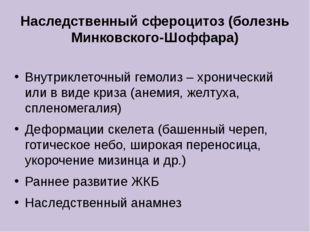 Наследственный сфероцитоз (болезнь Минковского-Шоффара) Внутриклеточный гемол