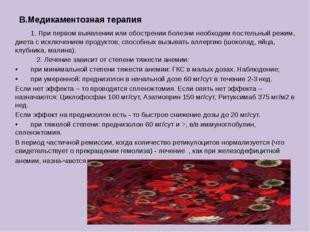 В.Медикаментозная терапия 1. При первом выявлении или обострении болезни не