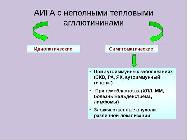 АИГА с неполными тепловыми агллютининами Идиопатические Симптоматические При...