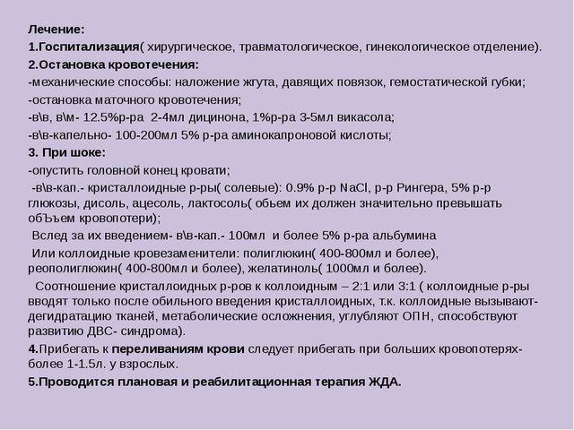 Лечение: 1.Госпитализация( хирургическое, травматологическое, гинекологическо...