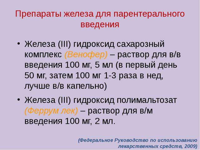 Препараты железа для парентерального введения Железа (III) гидроксид сахарозн...