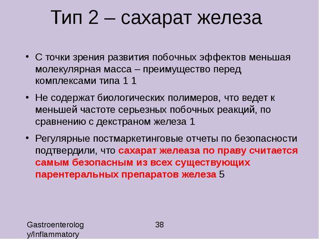 Тип 2 – сахарат железа С точки зрения развития побочных эффектов меньшая моле...