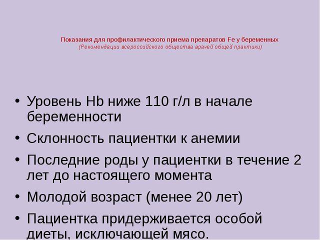 Показания для профилактического приема препаратов Fe у беременных (Рекомендац...