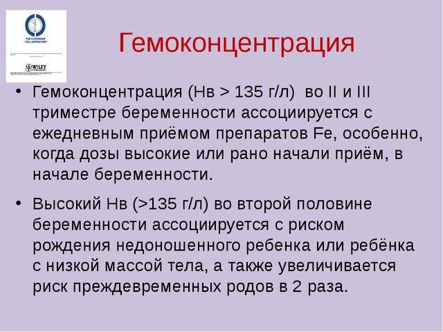 Гемоконцентрация Гемоконцентрация (Нв > 135 г/л) во II и III триместре берем...