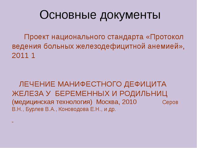 Основные документы Проект национального стандарта «Протокол ведения больных ж...