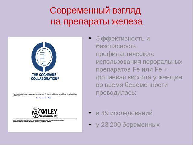 Современный взгляд на препараты железа Эффективность и безопасность профилакт...